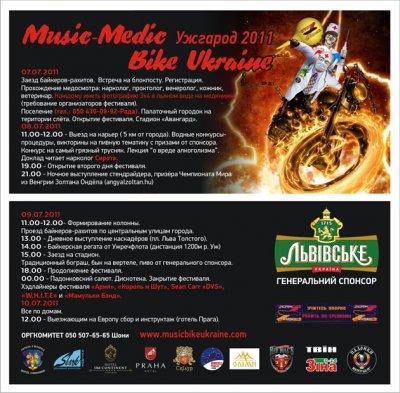 Music-Medic Bake Ukraine Ужгарод 2011