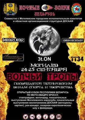 """24-25 сентября, """"Волчьи Тропы"""" в Могилеве!"""