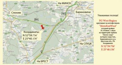 "29 июня - 1 июля ""MotoFestWest"" - FG West Region"
