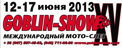 12 - 17 июня 2013 Goblinshow XV