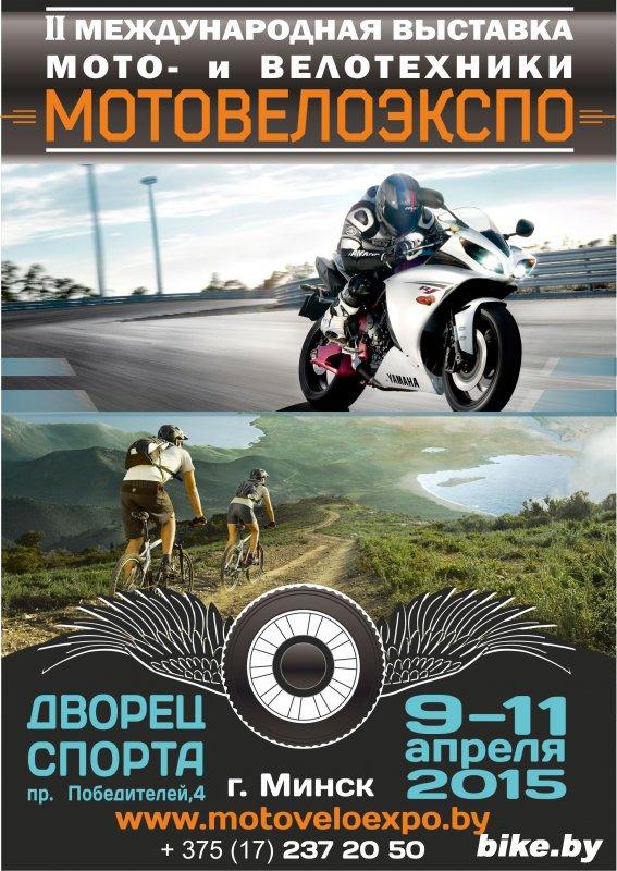 9 -11 апреля состоится Международная выставка мото- и велотехники «МОТОВЕЛОЭКСПО-2015»